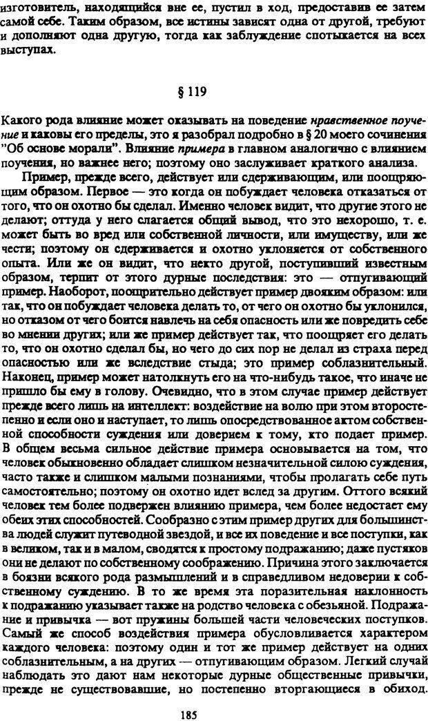 PDF. Собрание сочинений в шести томах. Том 5. Шопенгауэр А. Страница 185. Читать онлайн