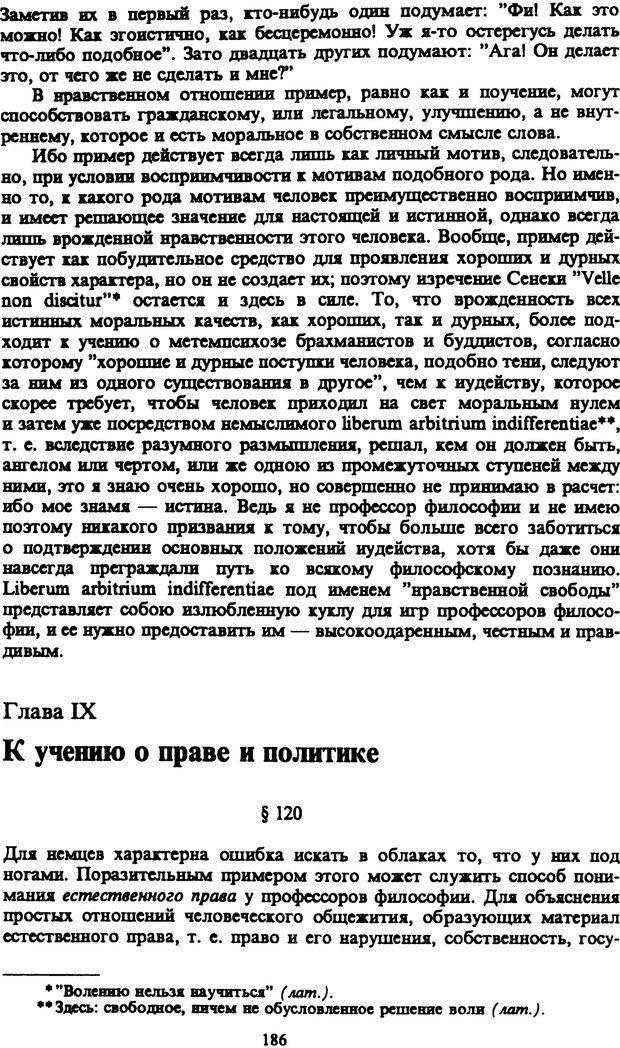 PDF. Собрание сочинений в шести томах. Том 5. Шопенгауэр А. Страница 186. Читать онлайн
