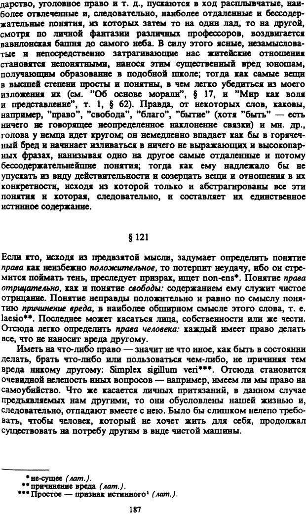 PDF. Собрание сочинений в шести томах. Том 5. Шопенгауэр А. Страница 187. Читать онлайн