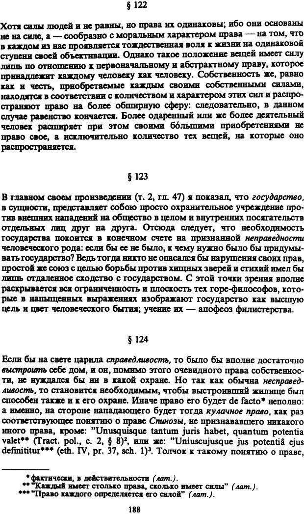 PDF. Собрание сочинений в шести томах. Том 5. Шопенгауэр А. Страница 188. Читать онлайн