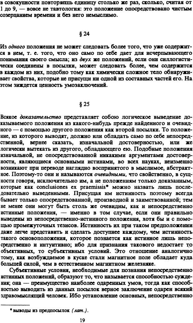 PDF. Собрание сочинений в шести томах. Том 5. Шопенгауэр А. Страница 19. Читать онлайн