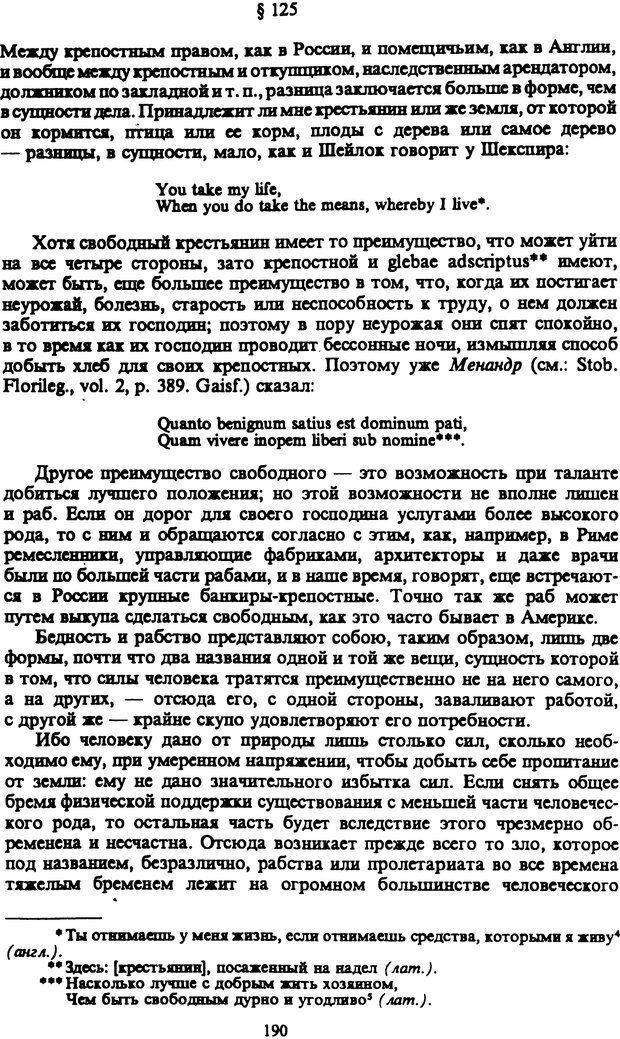 PDF. Собрание сочинений в шести томах. Том 5. Шопенгауэр А. Страница 190. Читать онлайн