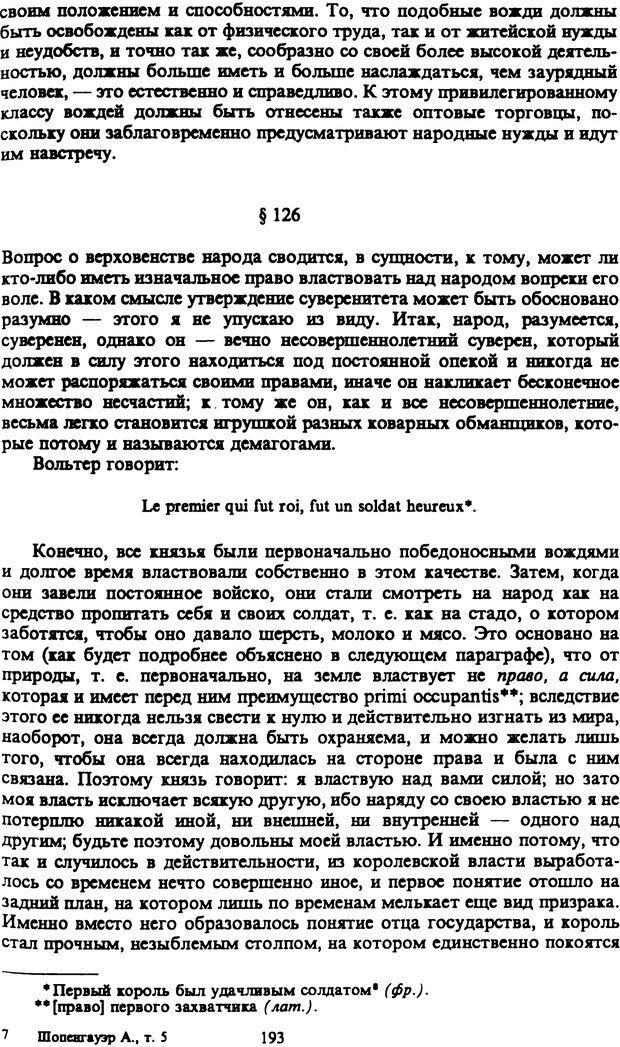 PDF. Собрание сочинений в шести томах. Том 5. Шопенгауэр А. Страница 193. Читать онлайн