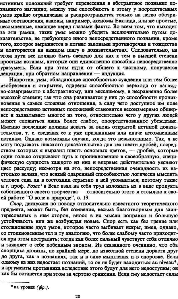 PDF. Собрание сочинений в шести томах. Том 5. Шопенгауэр А. Страница 20. Читать онлайн