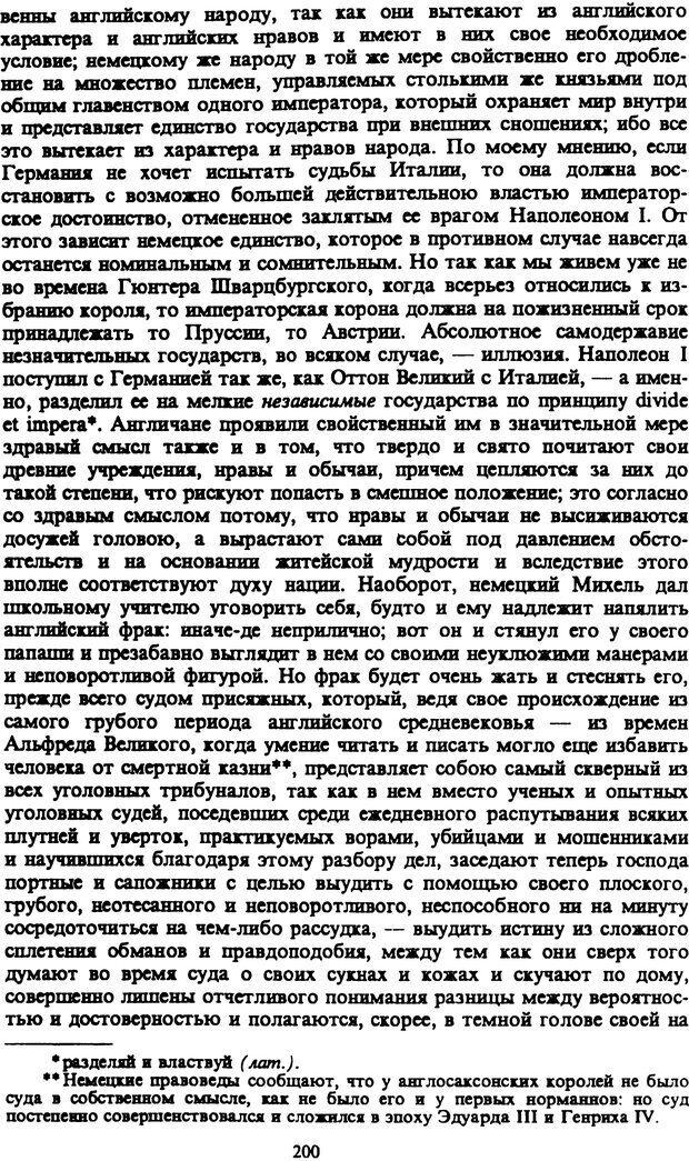 PDF. Собрание сочинений в шести томах. Том 5. Шопенгауэр А. Страница 200. Читать онлайн