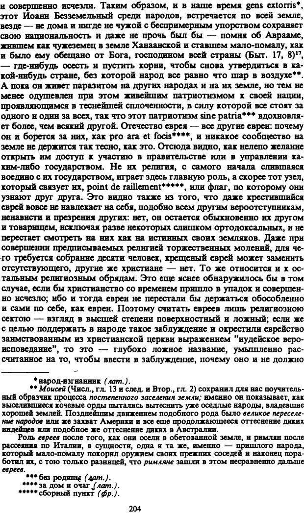 PDF. Собрание сочинений в шести томах. Том 5. Шопенгауэр А. Страница 204. Читать онлайн