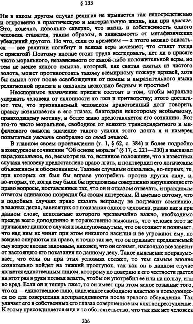 PDF. Собрание сочинений в шести томах. Том 5. Шопенгауэр А. Страница 206. Читать онлайн