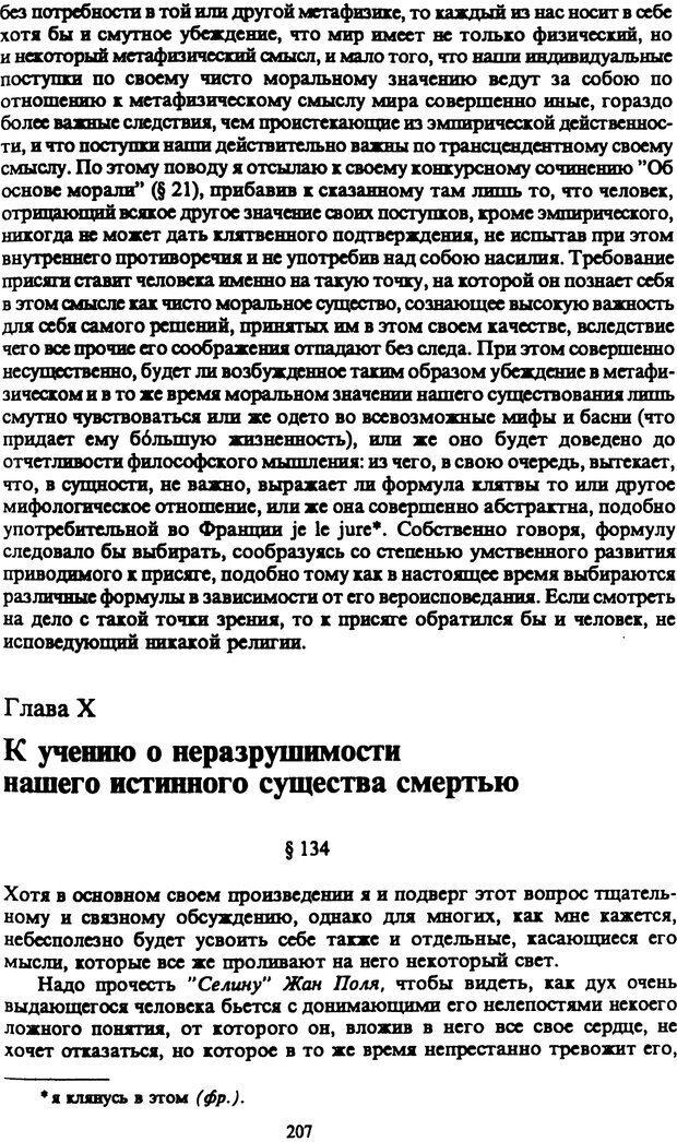 PDF. Собрание сочинений в шести томах. Том 5. Шопенгауэр А. Страница 207. Читать онлайн