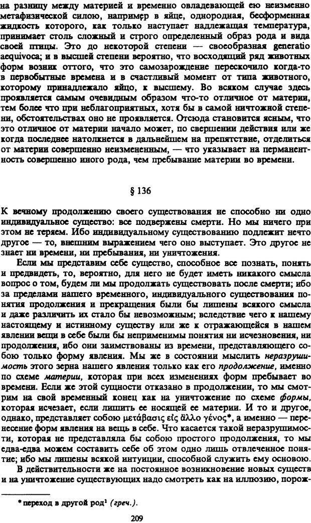 PDF. Собрание сочинений в шести томах. Том 5. Шопенгауэр А. Страница 209. Читать онлайн