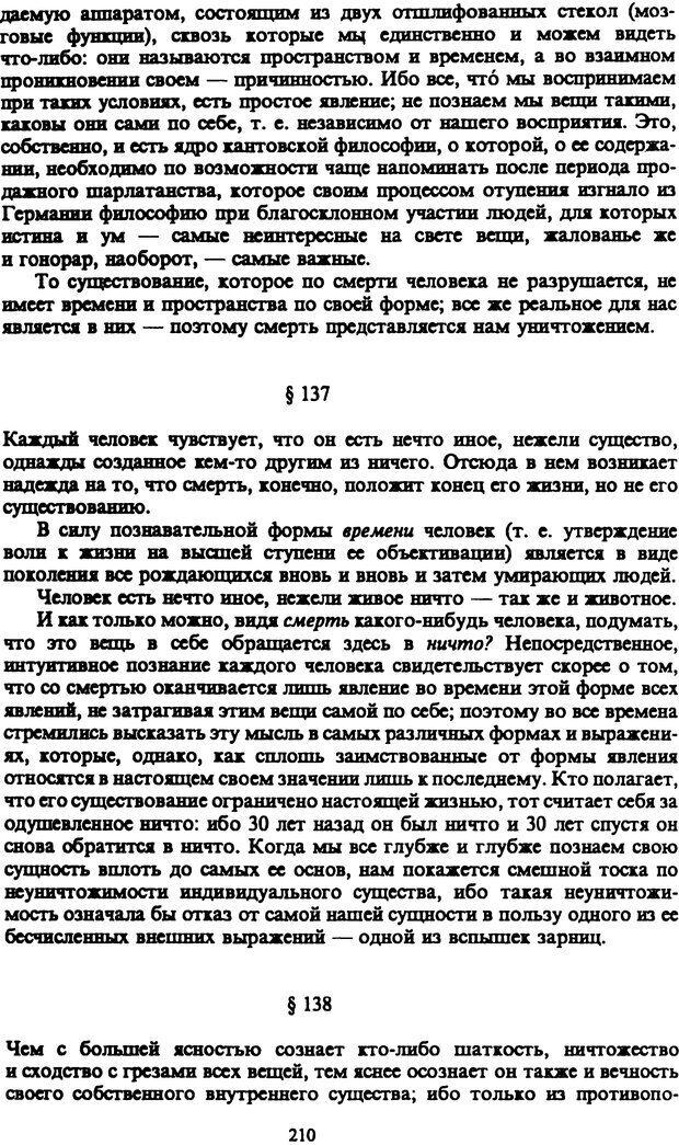 PDF. Собрание сочинений в шести томах. Том 5. Шопенгауэр А. Страница 210. Читать онлайн