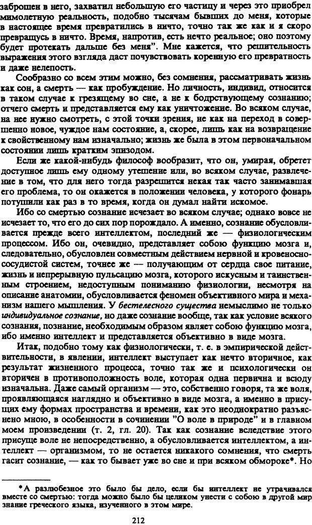 PDF. Собрание сочинений в шести томах. Том 5. Шопенгауэр А. Страница 212. Читать онлайн