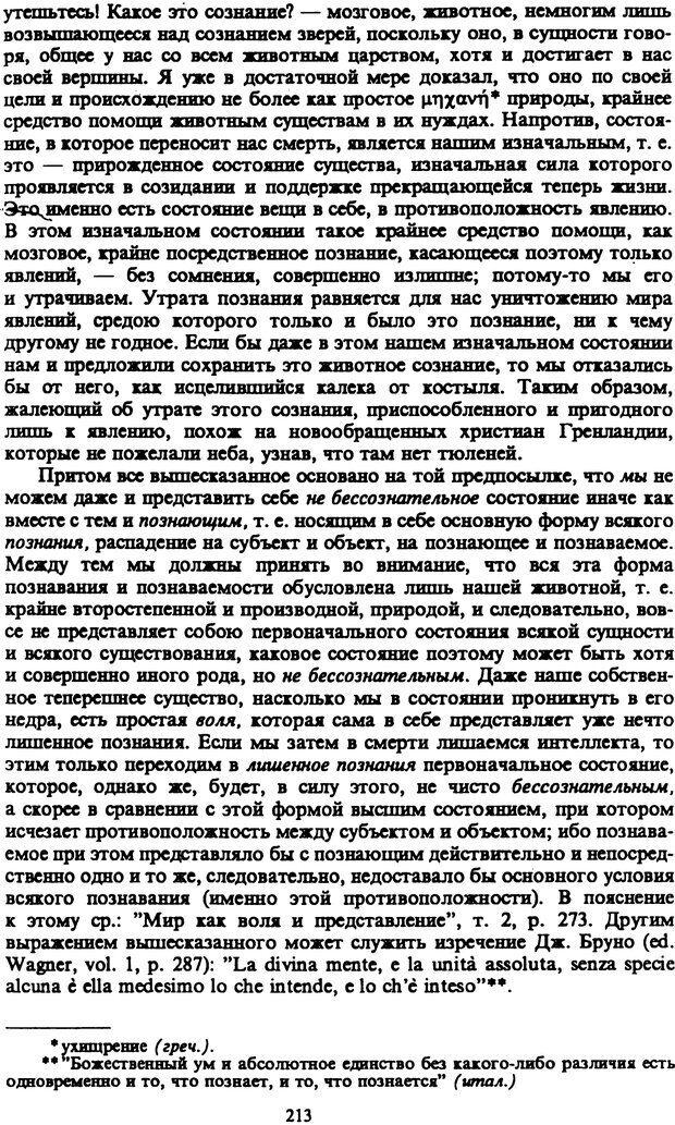PDF. Собрание сочинений в шести томах. Том 5. Шопенгауэр А. Страница 213. Читать онлайн