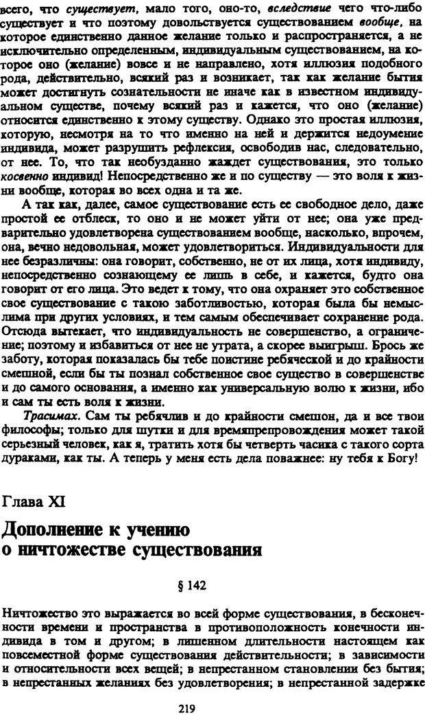 PDF. Собрание сочинений в шести томах. Том 5. Шопенгауэр А. Страница 219. Читать онлайн