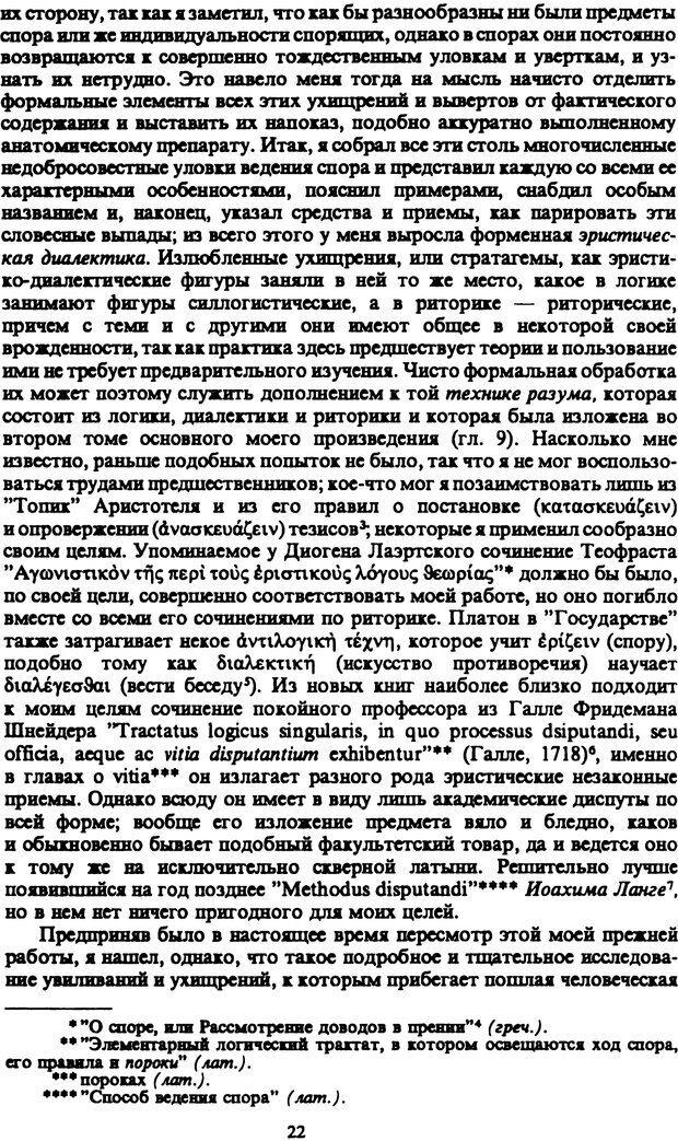 PDF. Собрание сочинений в шести томах. Том 5. Шопенгауэр А. Страница 22. Читать онлайн