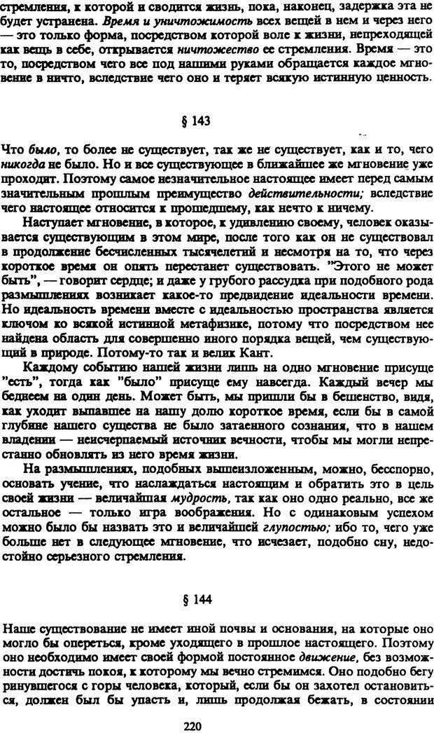 PDF. Собрание сочинений в шести томах. Том 5. Шопенгауэр А. Страница 220. Читать онлайн