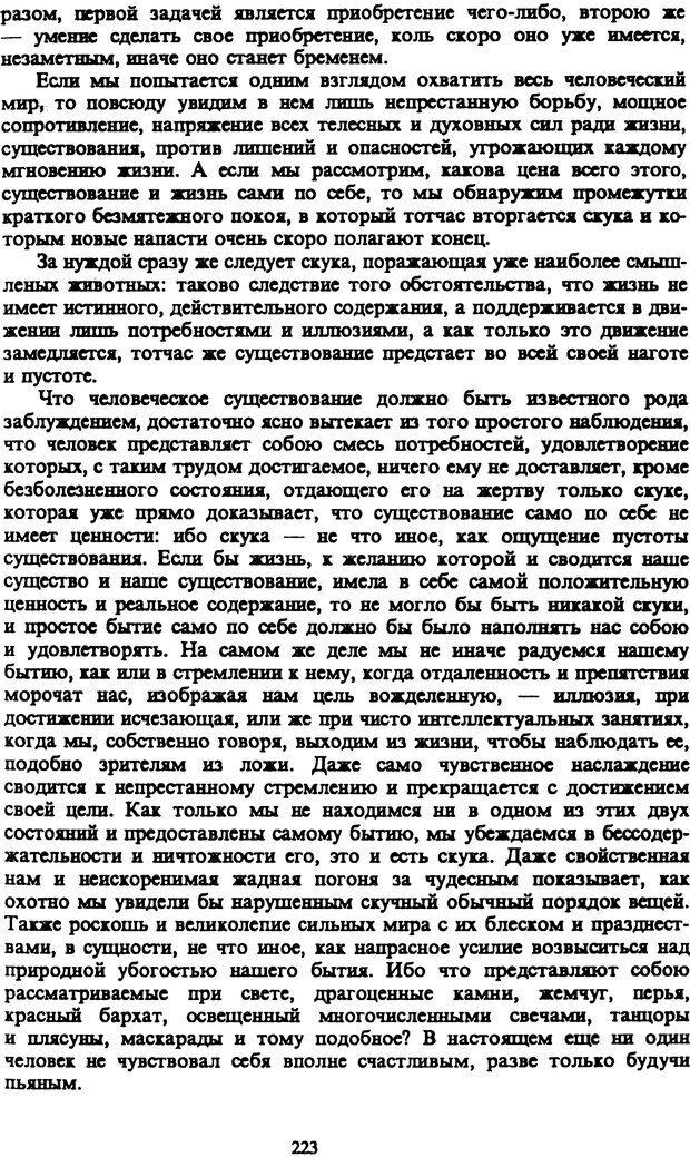 PDF. Собрание сочинений в шести томах. Том 5. Шопенгауэр А. Страница 223. Читать онлайн