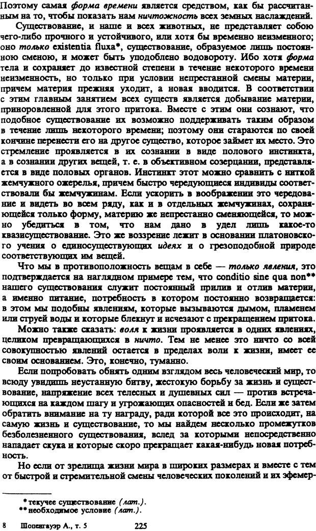 PDF. Собрание сочинений в шести томах. Том 5. Шопенгауэр А. Страница 225. Читать онлайн