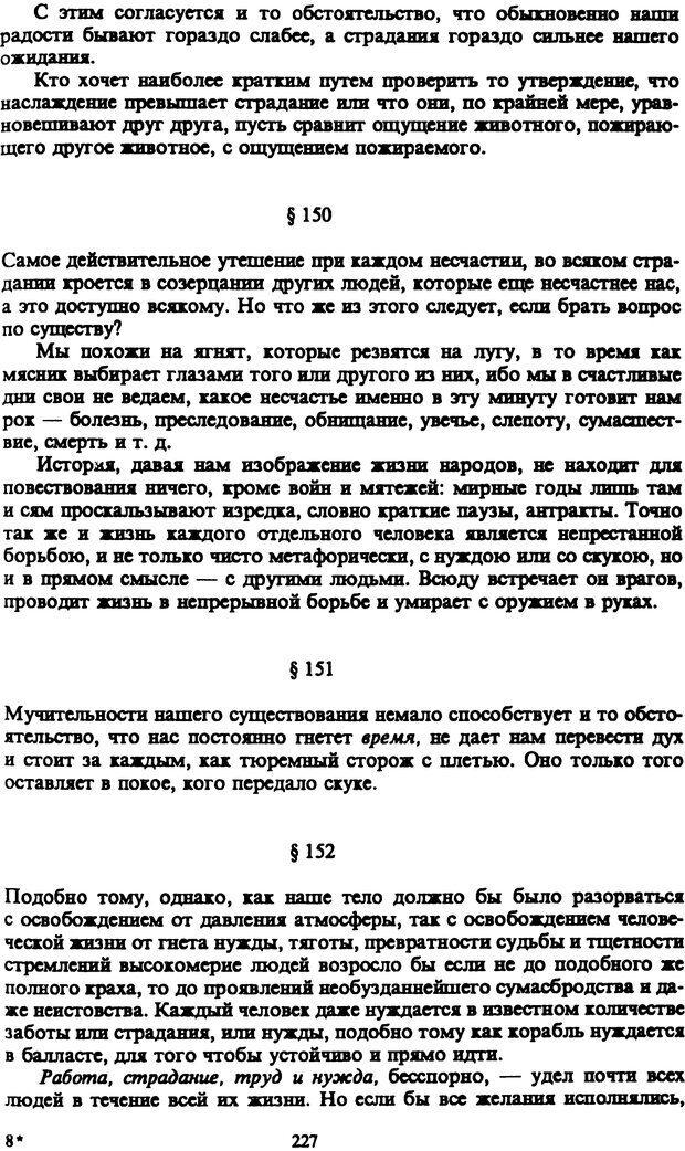 PDF. Собрание сочинений в шести томах. Том 5. Шопенгауэр А. Страница 227. Читать онлайн