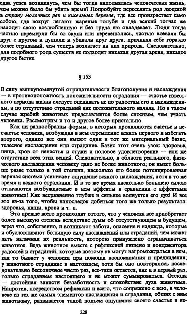 PDF. Собрание сочинений в шести томах. Том 5. Шопенгауэр А. Страница 228. Читать онлайн