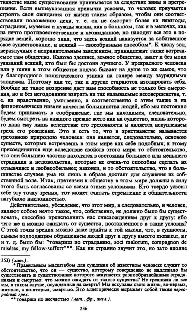 PDF. Собрание сочинений в шести томах. Том 5. Шопенгауэр А. Страница 236. Читать онлайн
