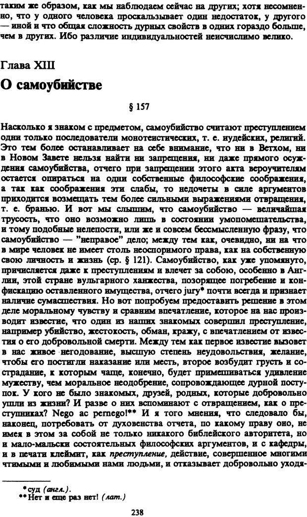 PDF. Собрание сочинений в шести томах. Том 5. Шопенгауэр А. Страница 238. Читать онлайн