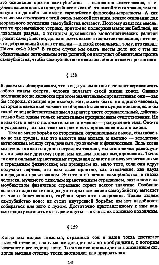 PDF. Собрание сочинений в шести томах. Том 5. Шопенгауэр А. Страница 241. Читать онлайн