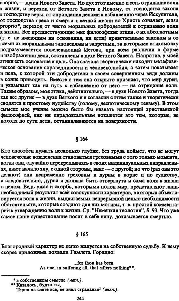 PDF. Собрание сочинений в шести томах. Том 5. Шопенгауэр А. Страница 244. Читать онлайн