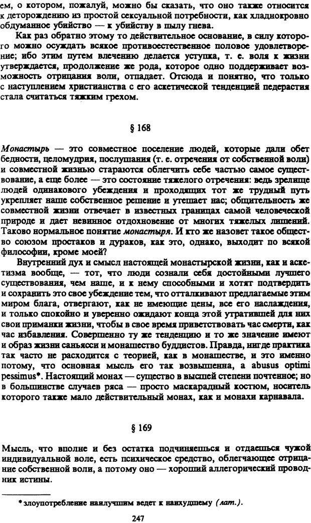 PDF. Собрание сочинений в шести томах. Том 5. Шопенгауэр А. Страница 247. Читать онлайн