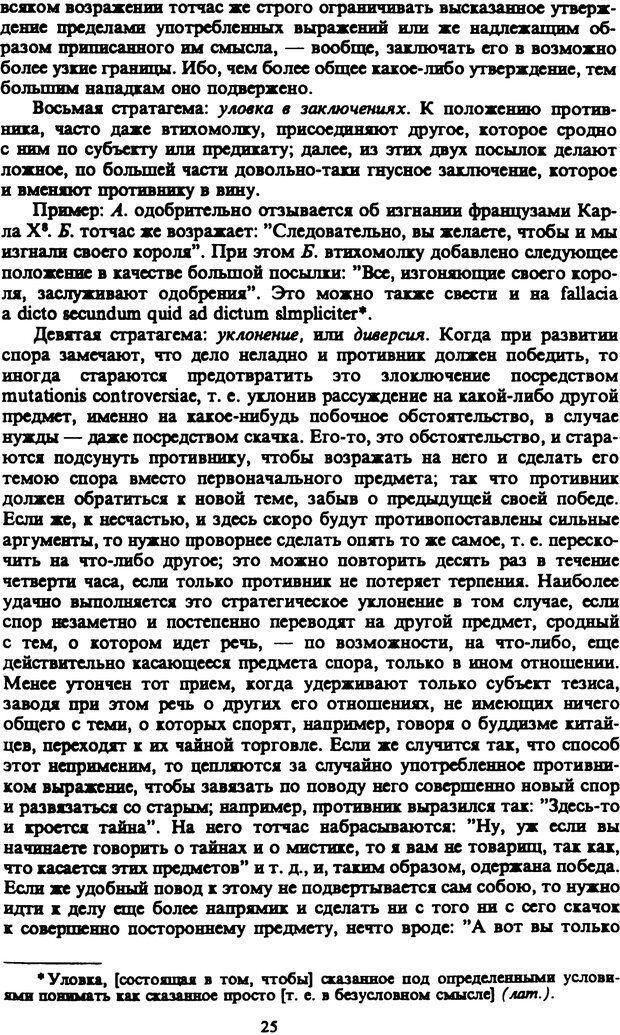 PDF. Собрание сочинений в шести томах. Том 5. Шопенгауэр А. Страница 25. Читать онлайн