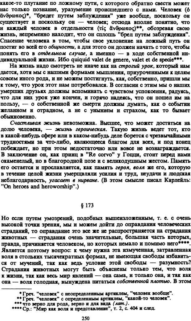PDF. Собрание сочинений в шести томах. Том 5. Шопенгауэр А. Страница 250. Читать онлайн