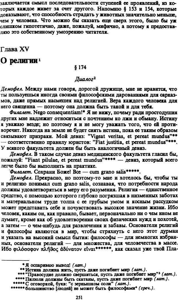 PDF. Собрание сочинений в шести томах. Том 5. Шопенгауэр А. Страница 251. Читать онлайн