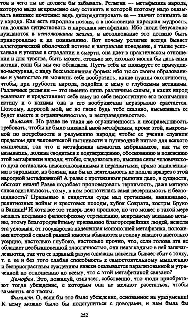 PDF. Собрание сочинений в шести томах. Том 5. Шопенгауэр А. Страница 252. Читать онлайн