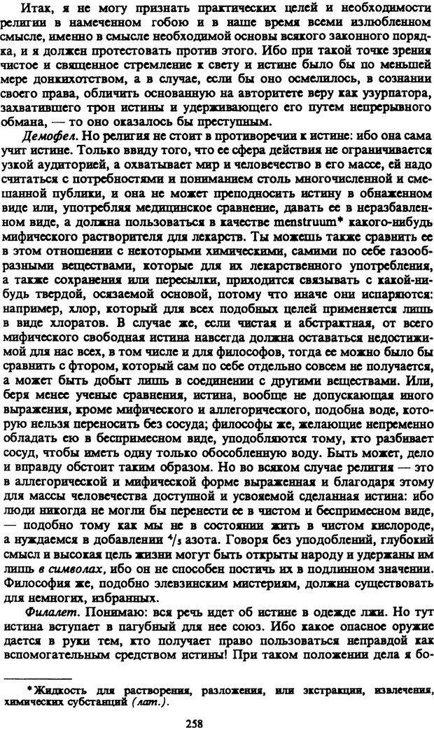 PDF. Собрание сочинений в шести томах. Том 5. Шопенгауэр А. Страница 258. Читать онлайн
