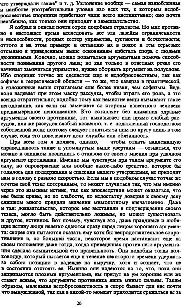 PDF. Собрание сочинений в шести томах. Том 5. Шопенгауэр А. Страница 26. Читать онлайн