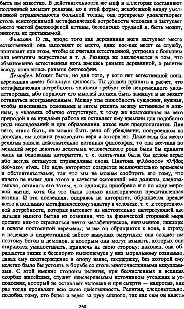 PDF. Собрание сочинений в шести томах. Том 5. Шопенгауэр А. Страница 260. Читать онлайн