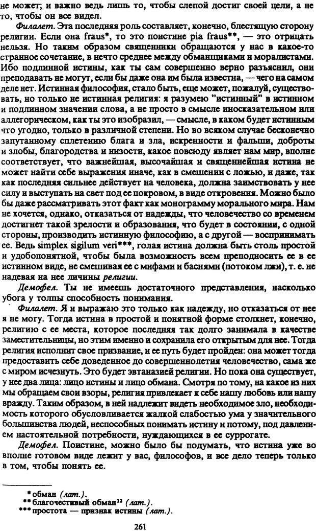 PDF. Собрание сочинений в шести томах. Том 5. Шопенгауэр А. Страница 261. Читать онлайн