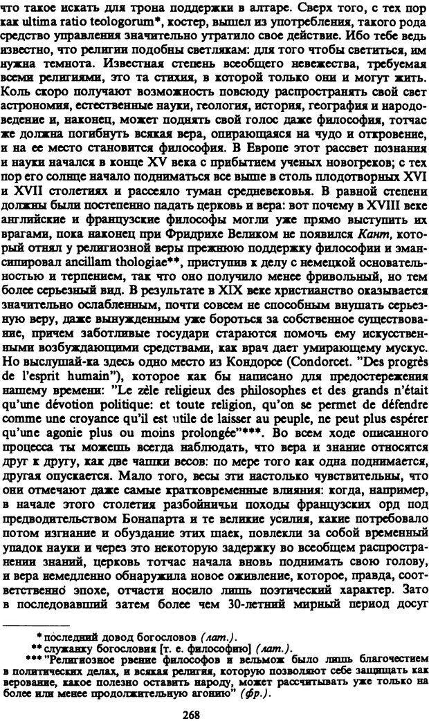 PDF. Собрание сочинений в шести томах. Том 5. Шопенгауэр А. Страница 268. Читать онлайн