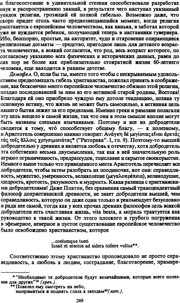 PDF. Собрание сочинений в шести томах. Том 5. Шопенгауэр А. Страница 269. Читать онлайн