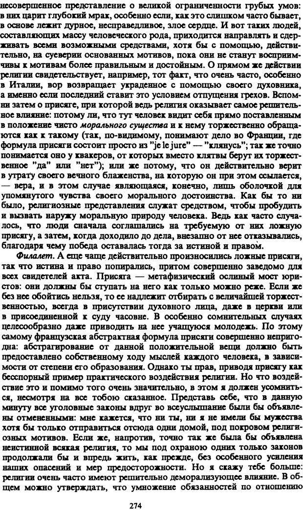 PDF. Собрание сочинений в шести томах. Том 5. Шопенгауэр А. Страница 274. Читать онлайн