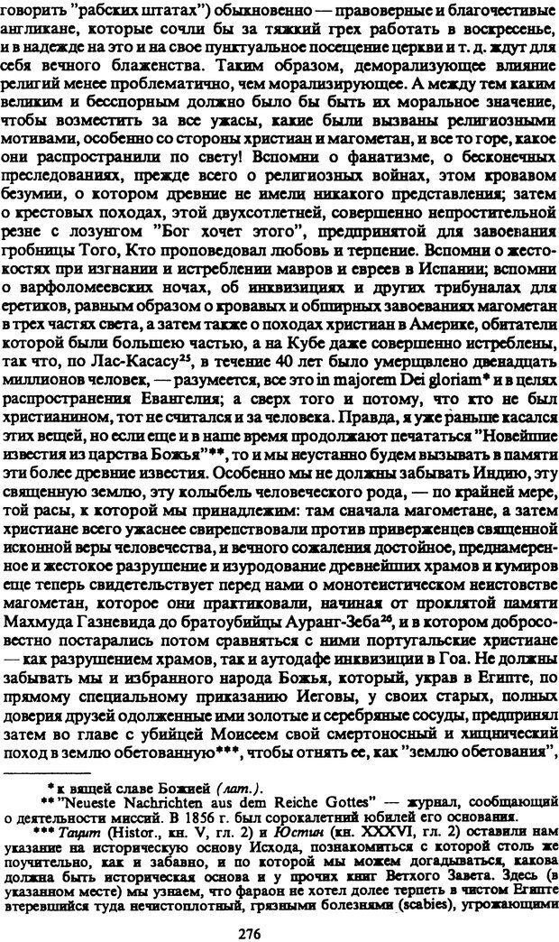 PDF. Собрание сочинений в шести томах. Том 5. Шопенгауэр А. Страница 276. Читать онлайн