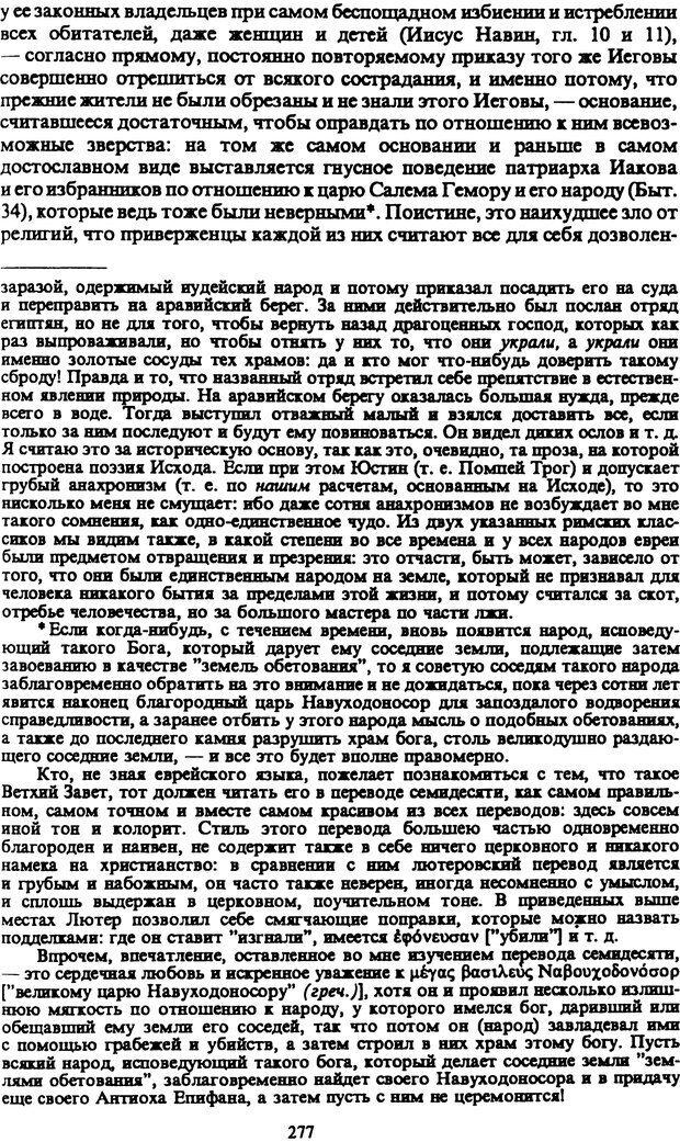 PDF. Собрание сочинений в шести томах. Том 5. Шопенгауэр А. Страница 277. Читать онлайн