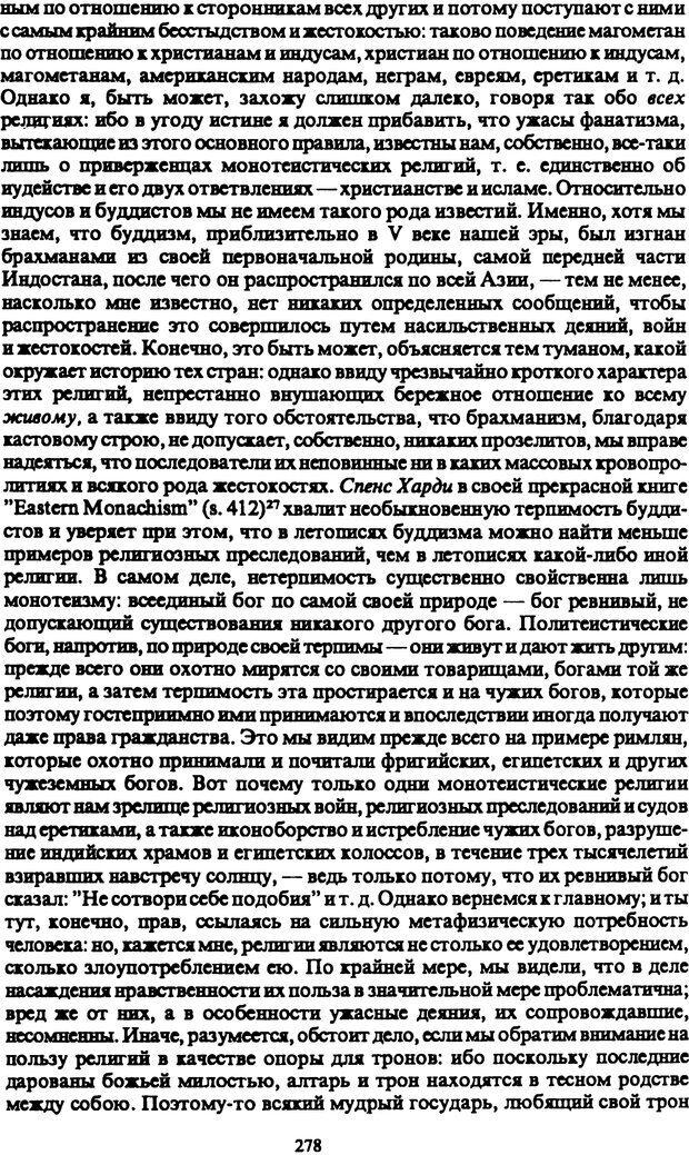 PDF. Собрание сочинений в шести томах. Том 5. Шопенгауэр А. Страница 278. Читать онлайн