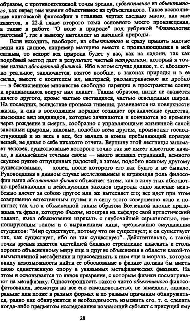 PDF. Собрание сочинений в шести томах. Том 5. Шопенгауэр А. Страница 28. Читать онлайн
