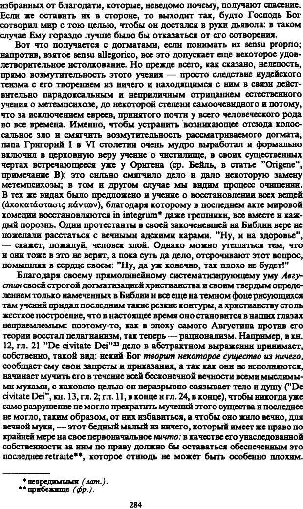 PDF. Собрание сочинений в шести томах. Том 5. Шопенгауэр А. Страница 284. Читать онлайн