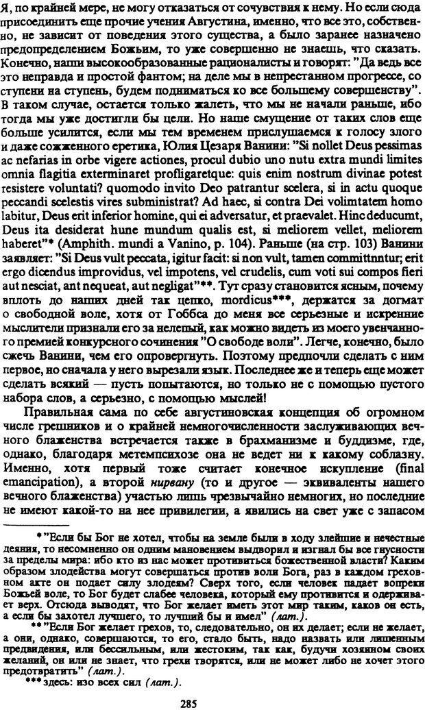 PDF. Собрание сочинений в шести томах. Том 5. Шопенгауэр А. Страница 285. Читать онлайн