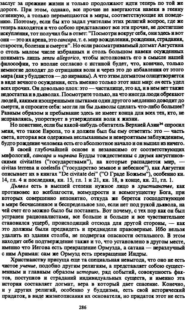 PDF. Собрание сочинений в шести томах. Том 5. Шопенгауэр А. Страница 286. Читать онлайн
