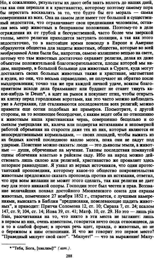 PDF. Собрание сочинений в шести томах. Том 5. Шопенгауэр А. Страница 288. Читать онлайн