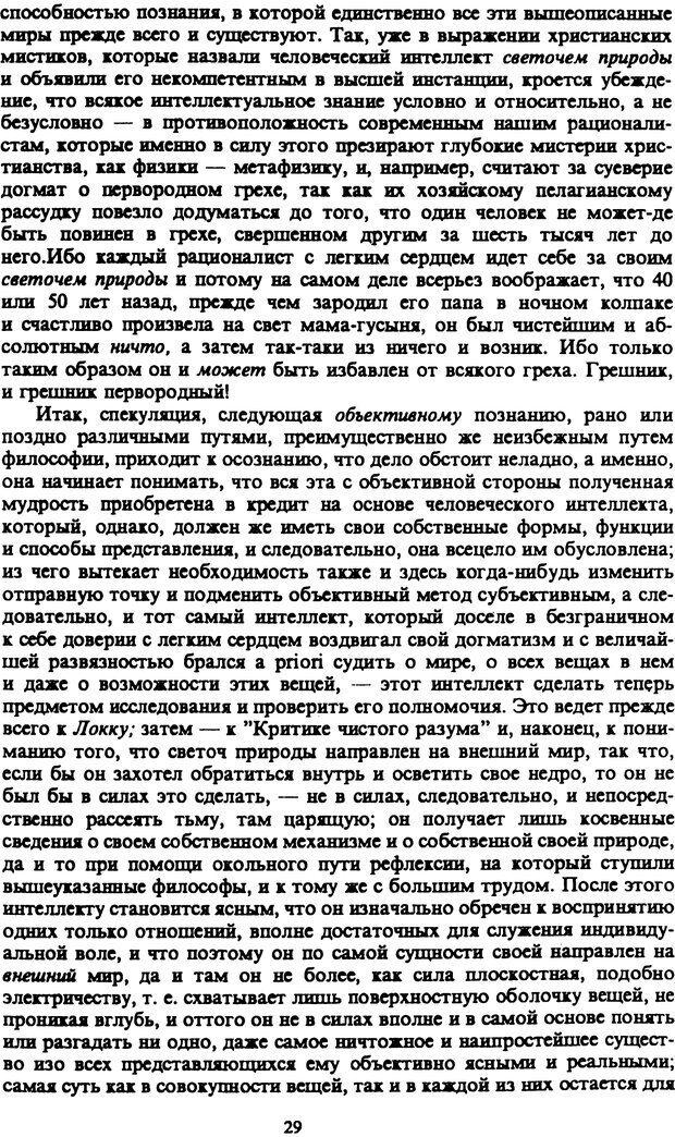 PDF. Собрание сочинений в шести томах. Том 5. Шопенгауэр А. Страница 29. Читать онлайн