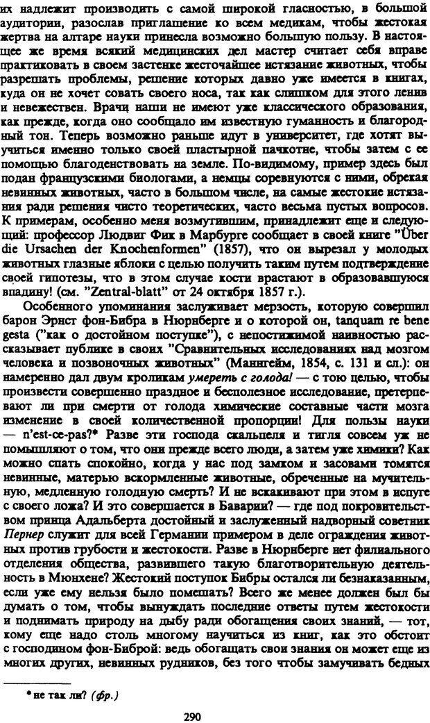 PDF. Собрание сочинений в шести томах. Том 5. Шопенгауэр А. Страница 290. Читать онлайн