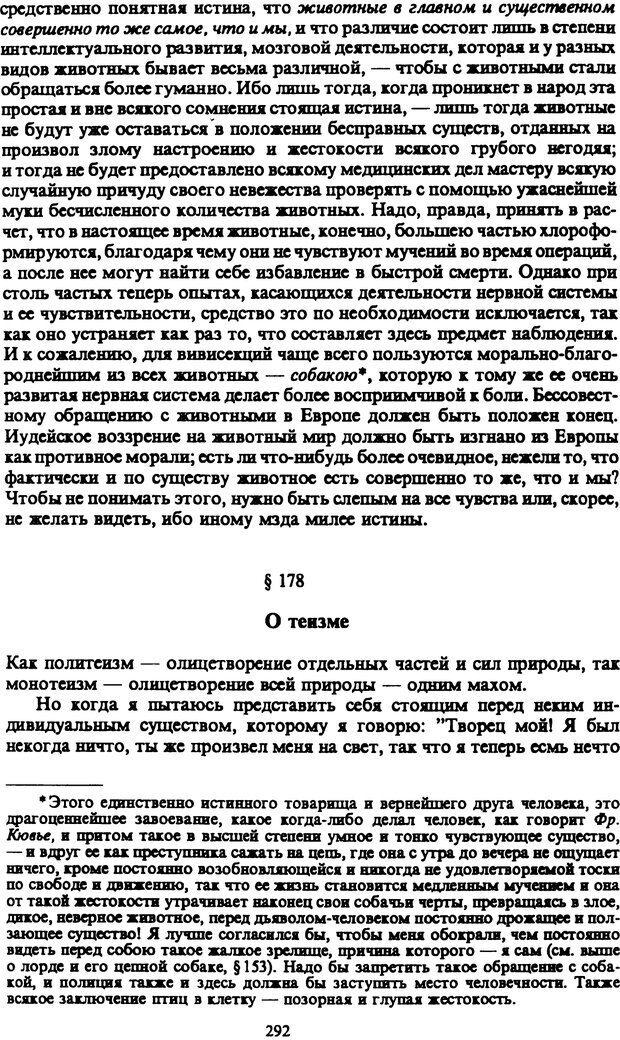 PDF. Собрание сочинений в шести томах. Том 5. Шопенгауэр А. Страница 292. Читать онлайн